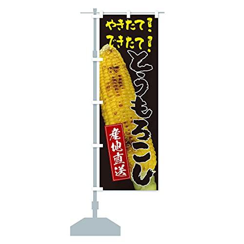焼きとうもろこし のぼり旗 サイズ選べます(ショート60x150cm 左チチ)