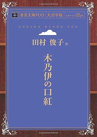 木乃伊の口紅 (青空文庫POD(大活字版))