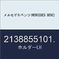 メルセデスベンツ(MERCEDES BENZ) ホルダーLH 2138855101.