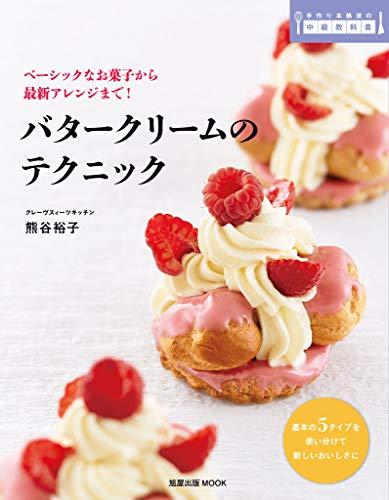 旭屋出版MOOK バタークリームのテクニック