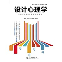 Design Psychology colleges industrial design planning materials(Chinese Edition)