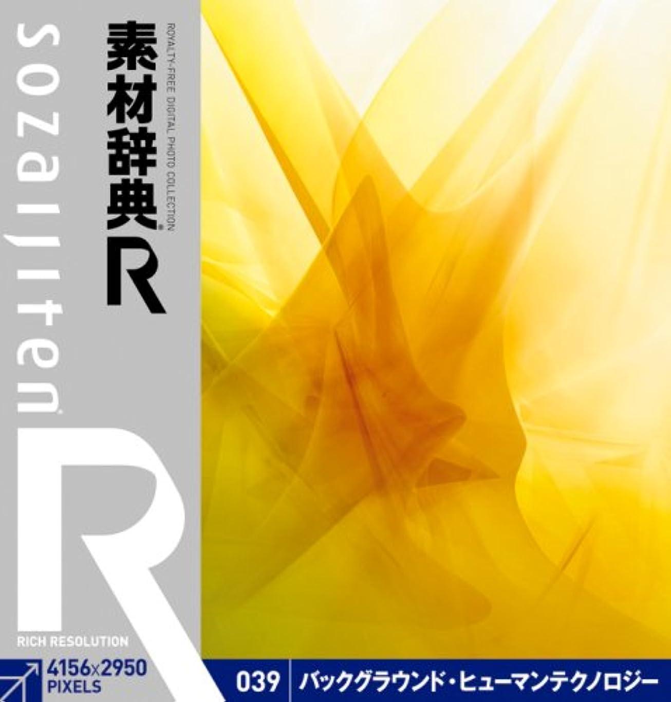 普通のバイナリ夫婦素材辞典[R(アール)] 039 バックグラウンド?ヒューマンテクノロジー