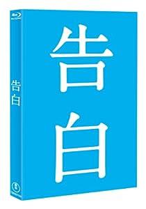 告白(2010)