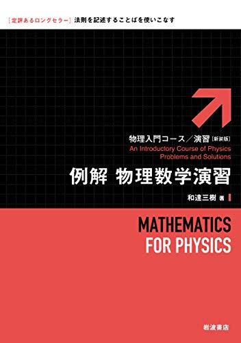 例解 物理数学演習 (物理入門コース・演習)の詳細を見る