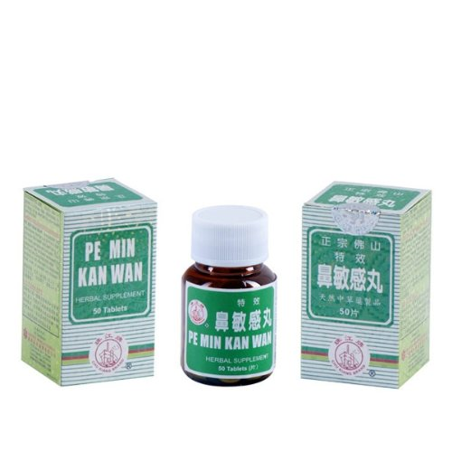 佛山特效鼻敏感丸 Foshan Pe Min Kan Wan - Herbal Supplement (for Nasal Passages and Sinuses) 50 Pills
