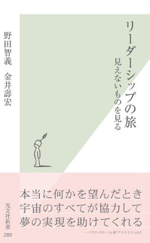 リーダーシップの旅~見えないものを見る~ (光文社新書)