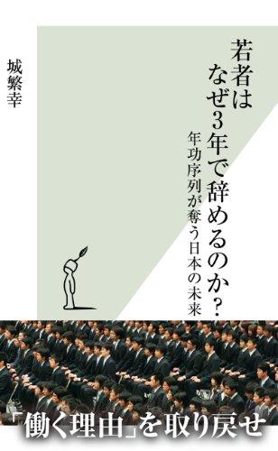 若者はなぜ3年で辞めるのか?~年功序列が奪う日本の未来~ (光文社新書)の詳細を見る