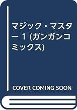 マジック・マスター 1 (ガンガンコミックス)