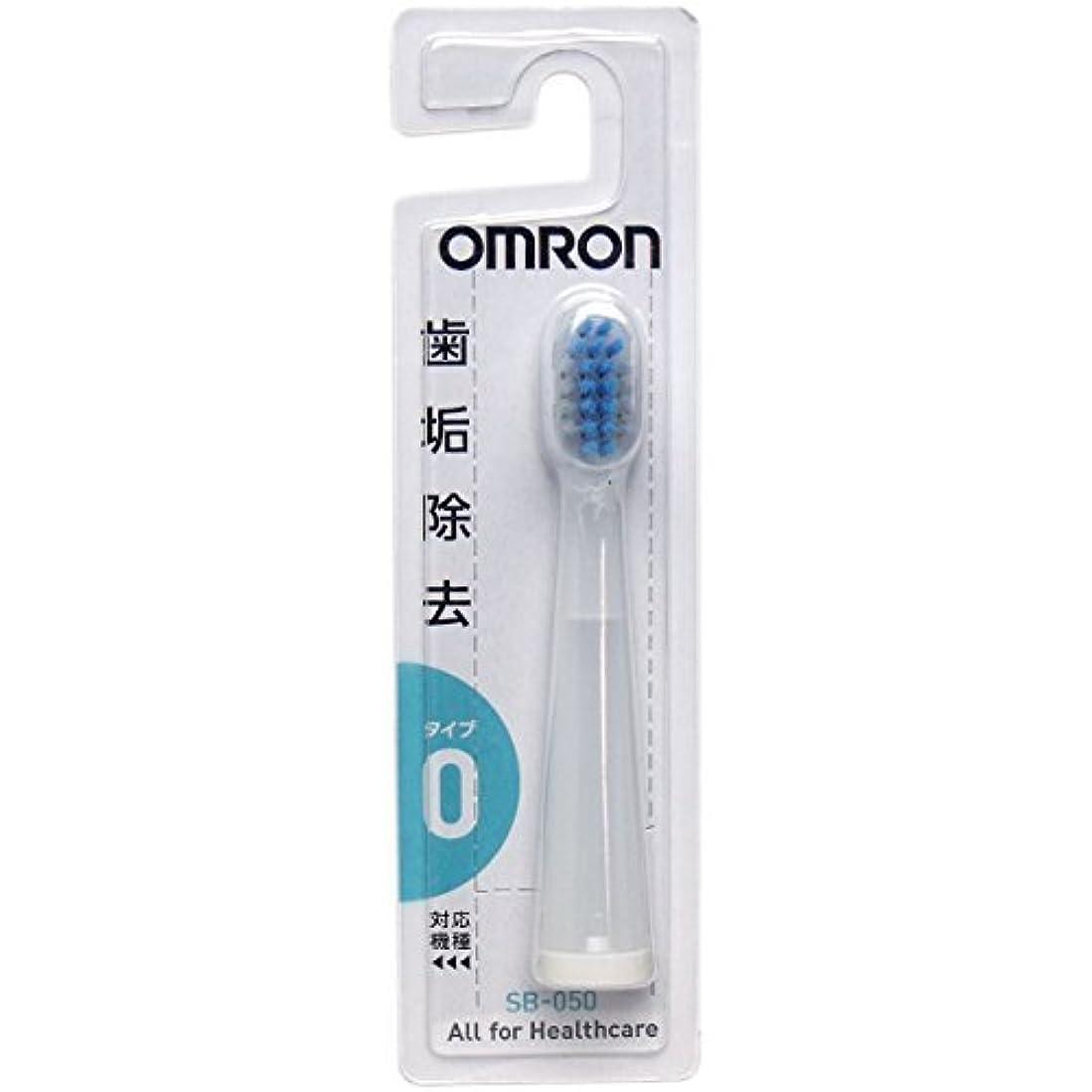 スプーン時計回り台風オムロン 音波式電動歯ブラシ用 ダブルメリットブラシ 1個入 SB-050