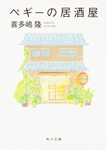 ペギーの居酒屋 (角川文庫)