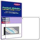 PDA工房 ASUS Chromebook Flip C101PA Perfect Shield 保護 フィルム 反射低減 防指紋 日本製