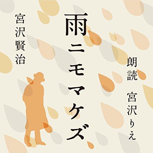 雨ニモマケズ   宮沢 賢治