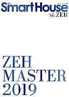 月刊スマートハウス別冊「ZEH MASTER 2019」