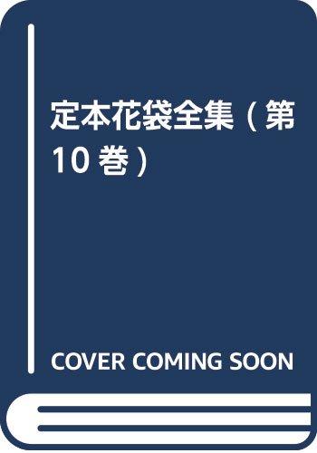 定本花袋全集 (第10巻)の詳細を見る