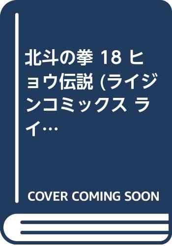 北斗の拳 18 ヒョウ伝説 (ライジンコミックス ライジンコレクションスーパーフィギュア)