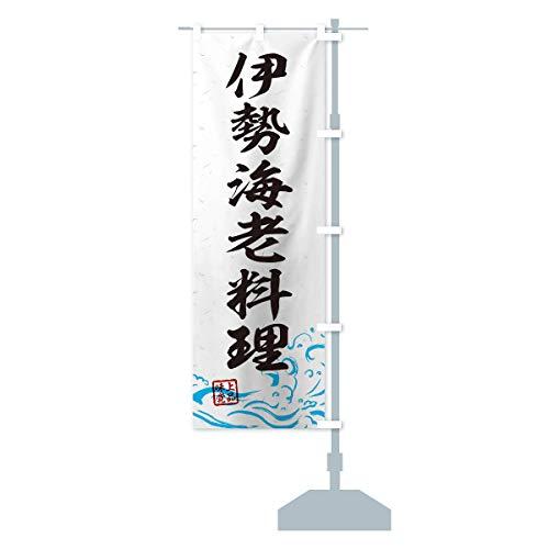 伊勢海老料理 のぼり旗 サイズ選べます(ショート60x150cm 右チチ)