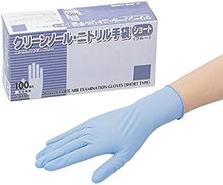 アズワン1-8450-51クリーンノールニトリル手袋ショート(パウダーフリ-)ブルーL1000枚入