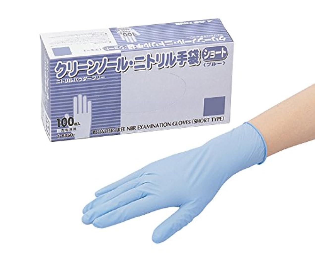 刺繍司書七時半アズワン1-8450-21クリーンノールニトリル手袋ショート(パウダーフリ-)ブルーL100枚入
