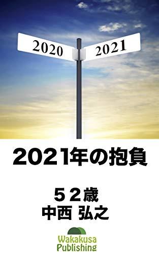 2021年の抱負 (Wakakusa Publishing)