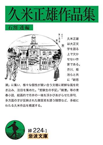 久米正雄作品集 (岩波文庫)