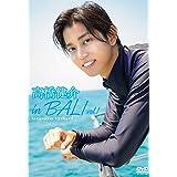 高橋健介 in BALI vol.1 [DVD]