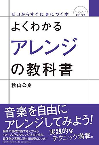 よくわかるアレンジの教科書 【CDつき】 - 秋山 公良