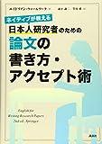ネイティブが教える 日本人研究者のための論文の書き方・アクセプト術 (KS科学一般書)