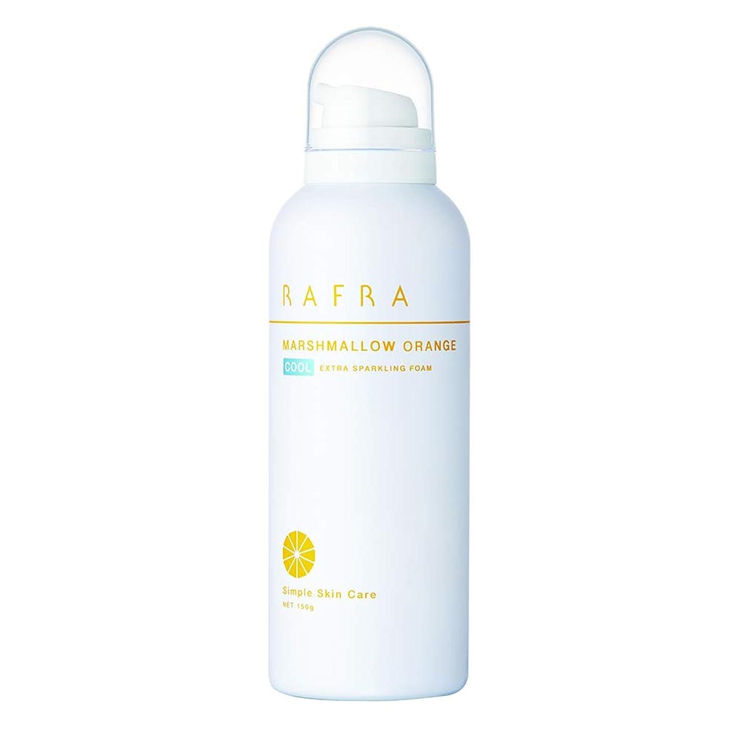乳製品守る有力者ラフラ マシュマロオレンジ クール 150g 炭酸泡洗顔