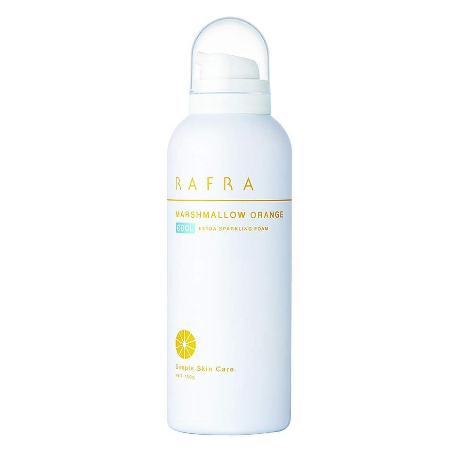 柔和マージ癒すラフラ マシュマロオレンジ クール 150g 炭酸泡洗顔