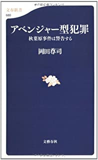 秋葉原事件は警告する アベンジャー型犯罪 (文春新書)