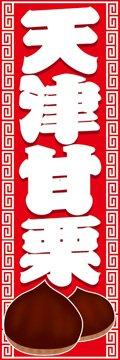 のぼり旗スタジオ のぼり旗 天津甘栗003 大サイズ H2700mm×W900mm