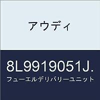 アウディ フューエルデリバリーユニット 8L9919051J.