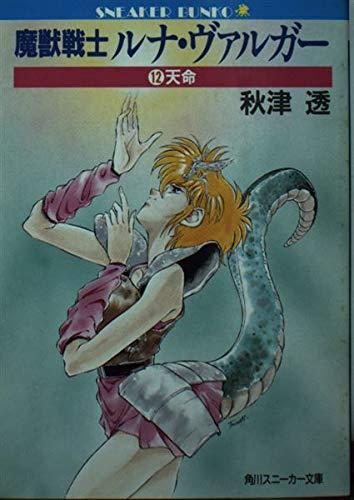 魔獣戦士ルナ・ヴァルガー〈12〉天命 (角川文庫―スニーカー文庫)の詳細を見る