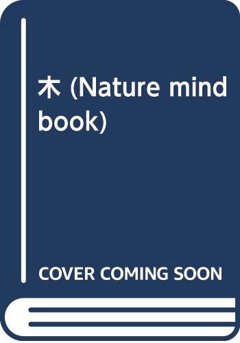 木 (Nature mind book)の詳細を見る