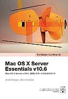 Mac OS X Server Essentials v10.6 ― Mac OS X Server v10.6、運用とサポートのためのガイド ― (アップルトレーニングシリーズ)