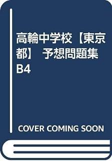 高輪中学校【東京都】 予想問題集B4