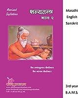 Shalya Tantra - Part 2 (Marathi, English, Sanskrit)