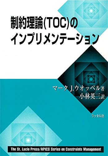 The Implementation of TOC (Japanese Edition)