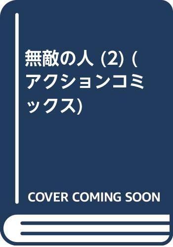 無敵の人 (2) (アクションコミックス)