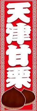 のぼり旗スタジオ のぼり旗 天津甘栗003 通常サイズ H1800mm×W600mm