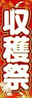 のぼり旗スタジオ のぼり旗 収穫祭001 大サイズ H2700mm×W900mm
