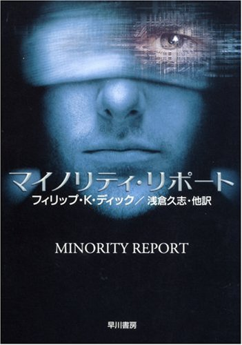 マイノリティ・リポート―ディック作品集 (ハヤカワ文庫SF)