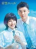青空エール Blu-ray 豪華版[Blu-ray/ブルーレイ]