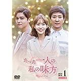 たった一人の私の味方 DVD-BOX 1(10枚組)