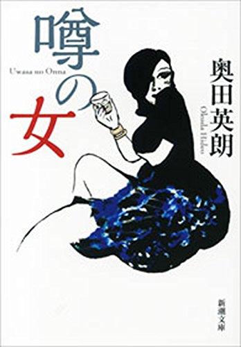 噂の女(新潮文庫)