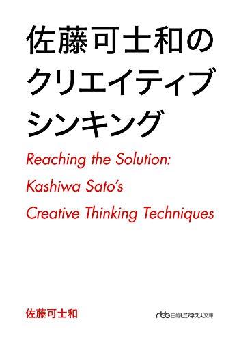 佐藤可士和のクリエイティブシンキング (日本経済新聞出版)