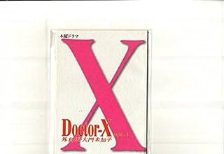 ドラマ ドクターX doctor-X 3期 台本 11 主演 米倉涼子 検 セル画 原画 動画 レイアウト