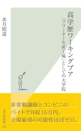 高学歴ワーキングプア~「フリーター生産工場」としての大学院~ (光文社新書)