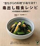 """毒出し粗食レシピ―""""昔ながらの料理""""が毒を消す (セレクトBOOKS)"""