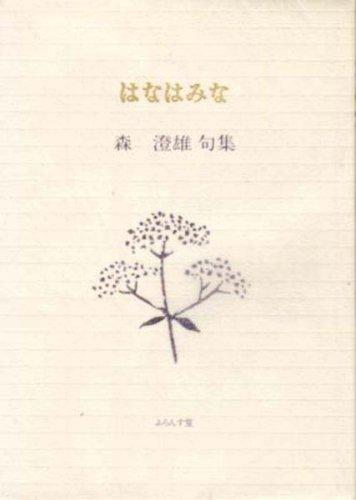 はなはみな―森澄雄句集 (ふらんす堂文庫)の詳細を見る